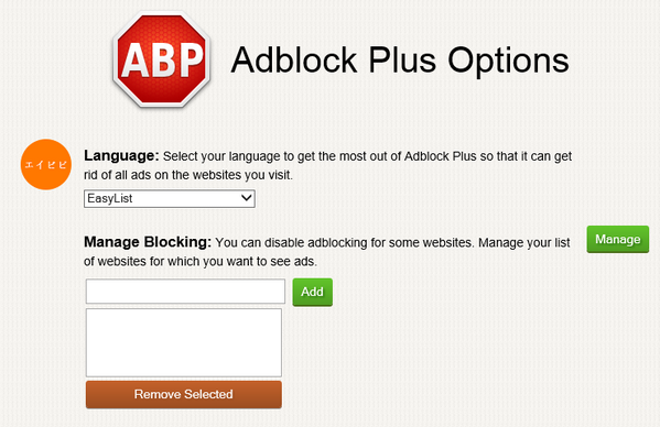 AdBlock Plus for IE